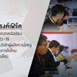'เมสเซ่ แฟรงค์เฟิร์ต' ร่วมกับรัฐบาลมณฑลเจ้อเจียง ฝ่าวิกฤต COVID-19 นำทัพกว่า 50 บริษัทผู้ผลิตรายใหญ่พบปะผู้ประกอบการในไทยผ่านช่องทางออนไลน์