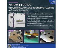 Derurring Machine (เครื่องขัด ลบ ครีบ)