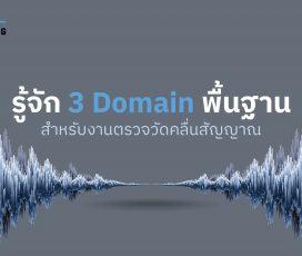 รู้จัก 3 Domain พื้นฐานสำหรับงานตรวจวัดคลื่นสัญญาณ