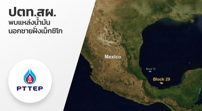 ปตท.สผ.พบแหล่งน้ำมัน โครงการเม็กซิโกแปลง 29