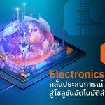 Electronics Source กลั่นประสบการณ์สู่โซลูชันอัตโนมัติสำหรับโรงงาน