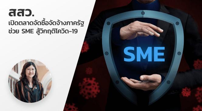 เปิดตลาดจัดซื้อจัดจ้างภาครัฐ ช่วย SME สู้วิกฤติโควิด-19