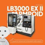 Review: LB3000 EX II ARMROID เครื่อง CNC อัจฉริยะ 3x6 แกน