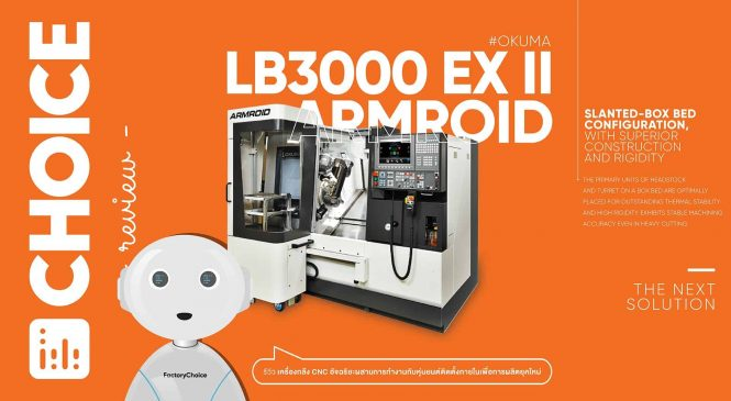 Review: LB3000 EX II ARMROID เครื่อง CNC อัจฉริยะ 3×6 แกน