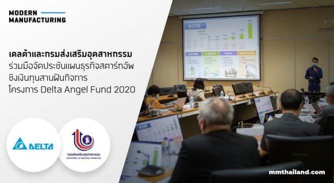 เดลต้าและกรมส่งเสริมอุตสาหกรรม ร่วมมือจัดประชันแผนธุรกิจสตาร์ทอัพ  ชิงเงินทุนสานฝันกิจการ โครงการ Delta Angel Fund 2020
