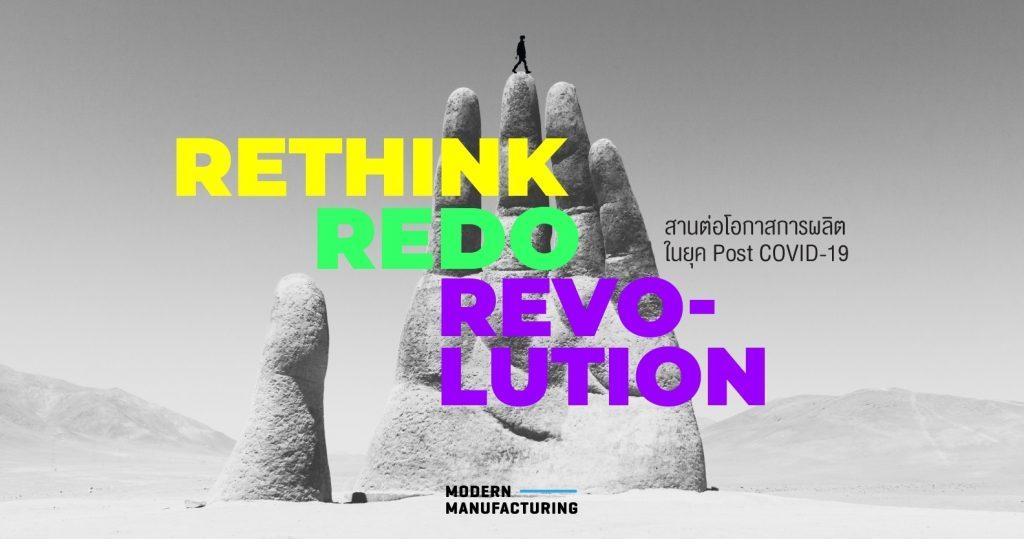Rethink, Redo, Revolution สานต่อโอกาสการผลิตยุค Post COVID-19