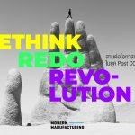 Rethink Redo และ Revolution สานต่อโอกาสการผลิตในยุค Post COVID-19