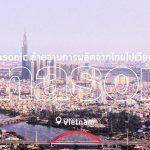Panasonic ย้ายฐานการผลิตจากไทยไปเวียดนาม