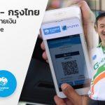 บางจาก - กรุงไทย พัฒนาระบบจ่ายเงินผ่าน QR Code