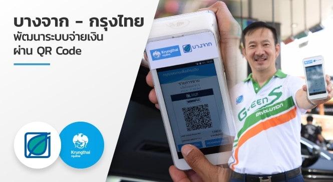 บางจาก – กรุงไทย พัฒนาระบบจ่ายเงินผ่าน QR Code