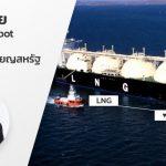 สนพ. เผย ราคา LNG Spot ปรับลดลงต่ำกว่า 2 เหรียญสหรัฐฯ