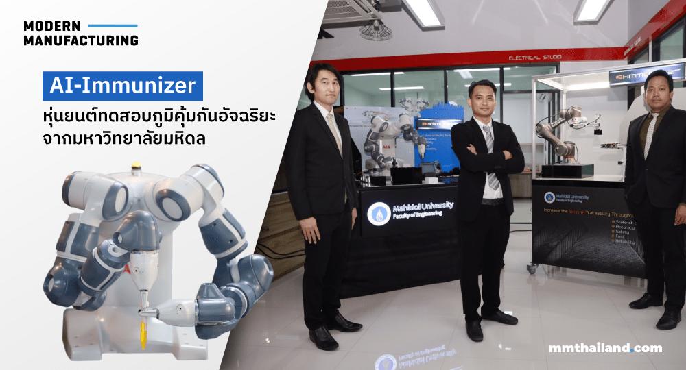 AI-Immunizer จากมหิดล