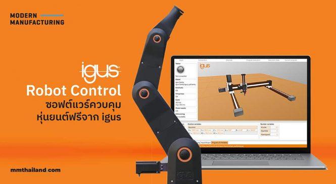 igus® Robot Control ซอฟต์แวร์ควบคุมหุ่นยนต์ฟรีจาก igus