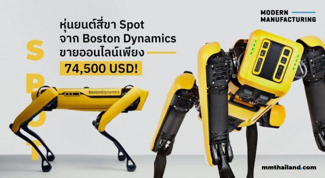 หุ่นยนต์ 4 ขา Spot จาก Boston Dynamics ขายออนไลน์แล้วเพียง 74,500 USD!
