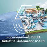 5 เหตุผลที่คุณต้องใช้ DELTA Industrial Automation จาก ES