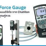 ใช้ Digital Force Gauge รุ่นไหนดีไม่ให้มีสินค้า Defect
