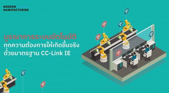 บูรณาการระบบอัตโนมัติทุกความต้องการให้เกิดขึ้นจริงด้วยมาตรฐาน CC-Link IE