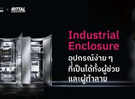 Industrial Enclosure อุปกรณ์ง่าย ๆ ที่เป็นได้ทั้งผู้ช่วยและผู้ทำลาย