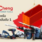 Made in China กับ 'DongCheng' หรือ 'DC ดีจริง' เครื่องมือสำหรับช่างมืออาชีพขายดีอันดับ 1