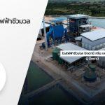 TPCH จ่อ COD โรงไฟฟ้าชีวมวลเพิ่ม 26 MW