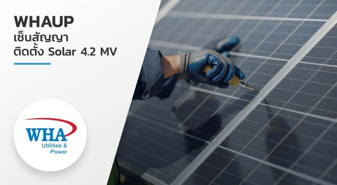 WHAUP เซ็นสัญญา ติดตั้ง Solar 4.2 MV