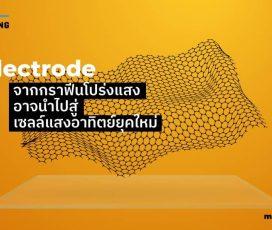 Electrode จากกราฟีนโปร่งแสงอาจนำไปสู่เซลล์แสงอาทิตย์ยุคใหม่