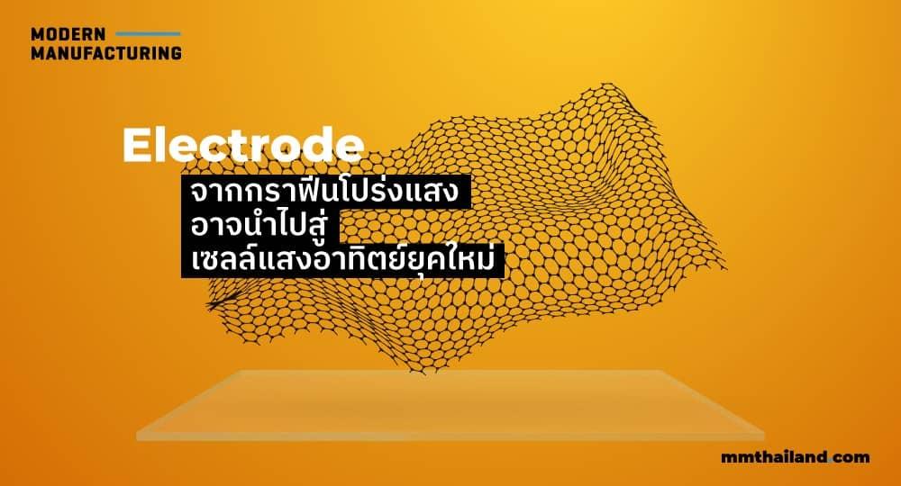 Electrode Graphene เซลล์แสงอาทิตย์