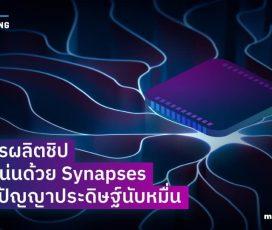 วิศวกรผลิตชิปที่อัดแน่นด้วย Synapses สมองปัญญาประดิษฐ์นับหมื่น