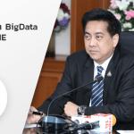 สสว.ทำฐานข้อมูล BigData ติดอาวุธ SME