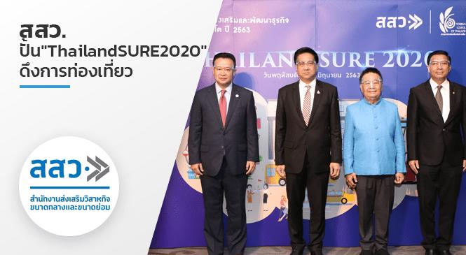 """สสว.ปั้น """"Thailand SURE 2020"""" ดึงเม็ดเงินท่องเที่ยว"""