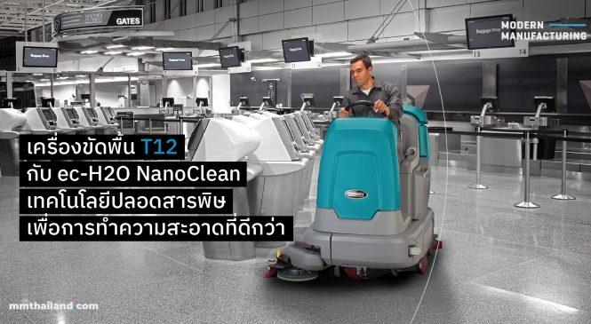 เครื่องขัดพื้น T12 กับ ec-H2O NanoClean เทคโนโลยีปลอดสารพิษเพื่อการทำความสะอาดที่ดีกว่า