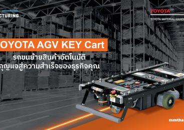 TOYOTA AGV KEY Cart | รถขนย้ายสินค้าอัตโนมัติ-กุญแจสู่ความสำเร็จของธุรกิจคุณ