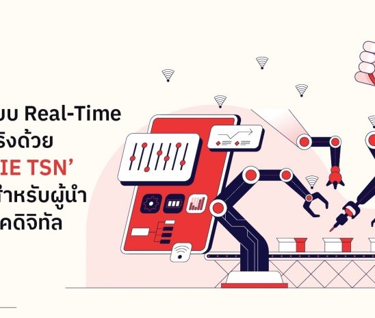 เชื่อมต่อแบบ Real-Time อย่างแท้จริงด้วย 'CC-Link IE TSN' ศักยภาพสำหรับผู้นำการผลิตยุคดิจิทัล