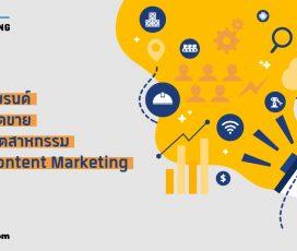 สร้างแบรนด์ เพิ่มยอดขายสินค้าอุตสาหกรรมด้วย Content Marketing
