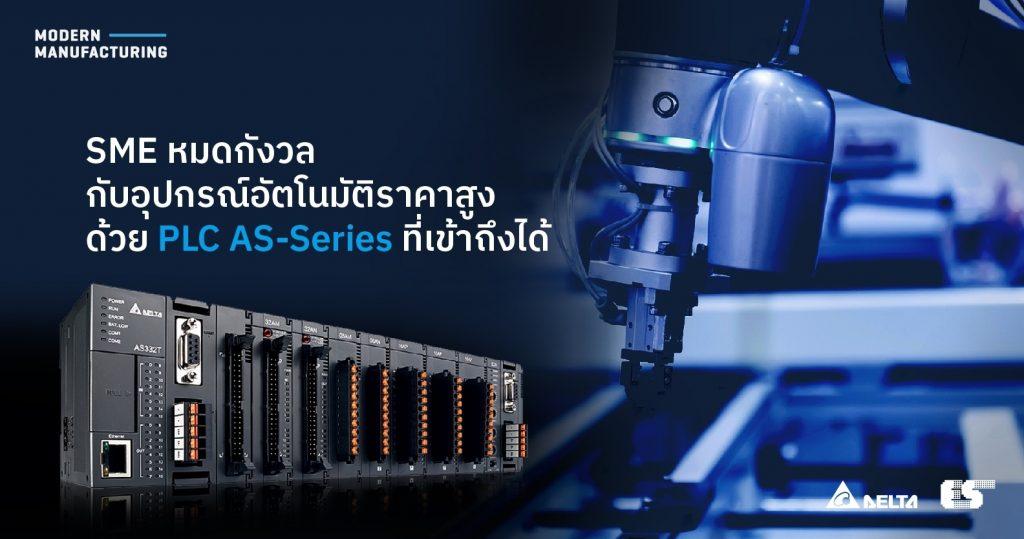 PLC DELTA AS-Series