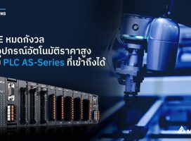 SME หมดกังวลกับอุปกรณ์อัตโนมัติราคาสูงด้วย PLC รุ่น AS-Series ที่เข้าถึงได้
