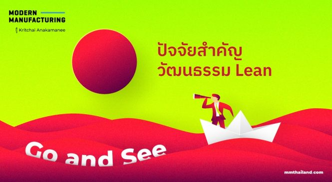 Lean Talk: Go and See ปัจจัยสำคัญ วัฒนธรรม Lean