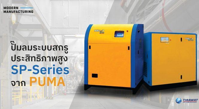 รีวิว | ปั๊มลมระบบสกรูประสิทธิภาพสูง SP-Series จาก PUMA