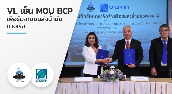 VL เซ็น MOU  BCP เพื่อรับงานขนส่งน้ำมันทางเรือ