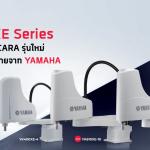 YK-XE Series หุ่นยนต์ SCARA รุ่นใหม่ที่เข้าถึงได้ง่ายจาก YAMAHA