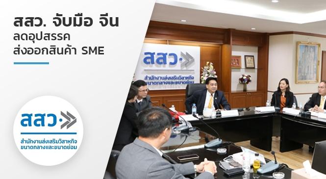 สสว. จับมือ จีน ลดอุปสรรคส่งออกสินค้า SME