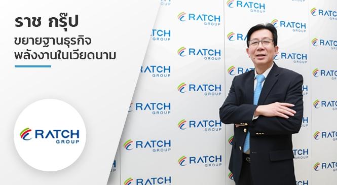 ราช กรุ๊ป ขยายฐานธุรกิจพลังงานในเวียดนาม