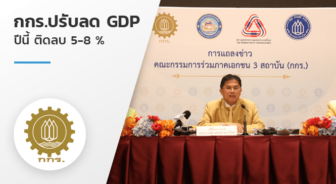 กกร.ปรับลด GDP ปีนี้ ติดลบ 5-8 %