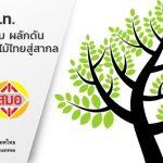 สมอ. ส.อ.ท. กรมป่าไม้ ร่วม ผลักดันอุตสาหกรรมไม้ไทยสู่สากล