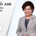 BGRIM ย้ำ ADB ขายหุ้นบางส่วน ไม่กระทบธุรกิจ