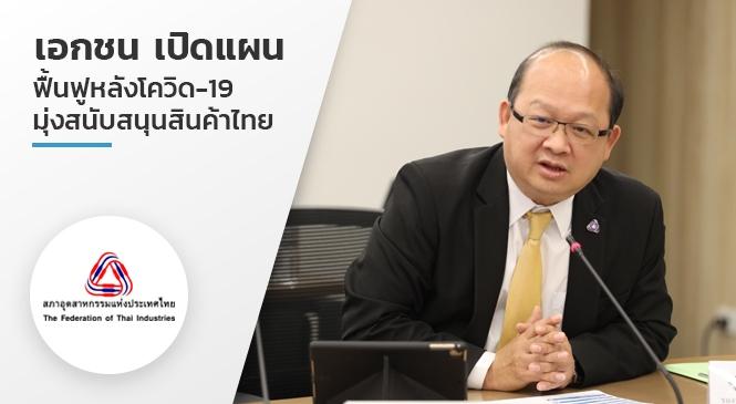 เอกชน เปิดแผน ฟื้นฟูหลังโควิด-19 มุ่งสนับสนุนสินค้าไทย