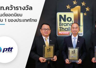 ปตท.คว้ารางวัลแบรนด์ยอดนิยมอันดับ 1 ของประเทศไทย