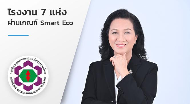 โรงงาน 7 แห่ง ผ่านเกณฑ์ Smart Eco