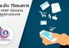 กสอ.อัด 7 โครงการช่วย OTOP เปิดตลาดออนไลน์ต่างประเทศ