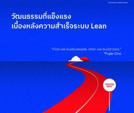 Lean Talk: วัฒนธรรมที่แข็งแรง เบื้องหลังความสำเร็จระบบ Lean